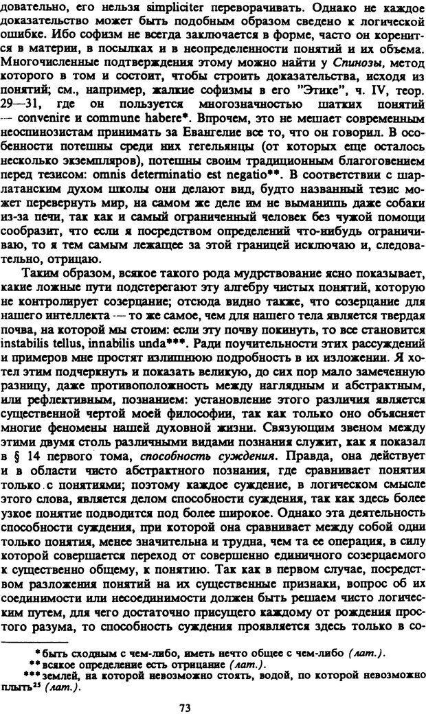 PDF. Собрание сочинений в шести томах. Том 2. Шопенгауэр А. Страница 73. Читать онлайн