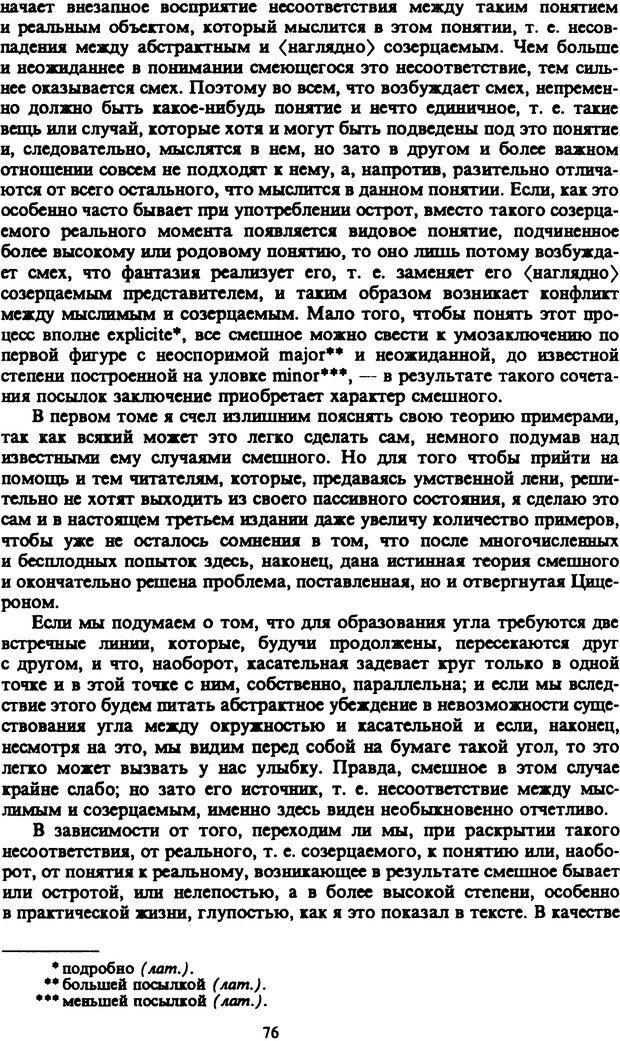 PDF. Собрание сочинений в шести томах. Том 2. Шопенгауэр А. Страница 76. Читать онлайн