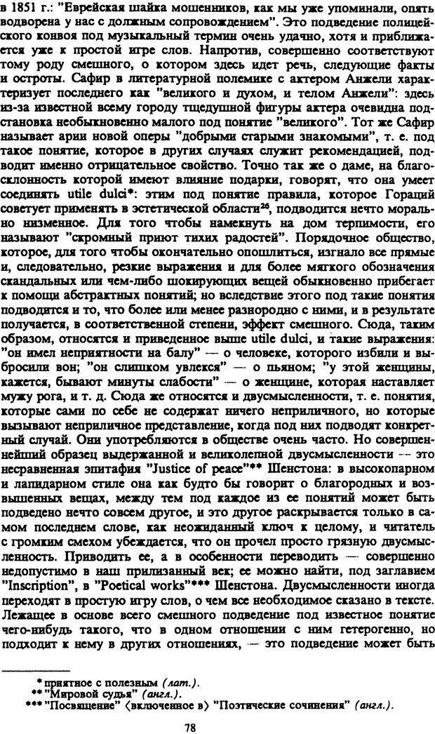PDF. Собрание сочинений в шести томах. Том 2. Шопенгауэр А. Страница 78. Читать онлайн