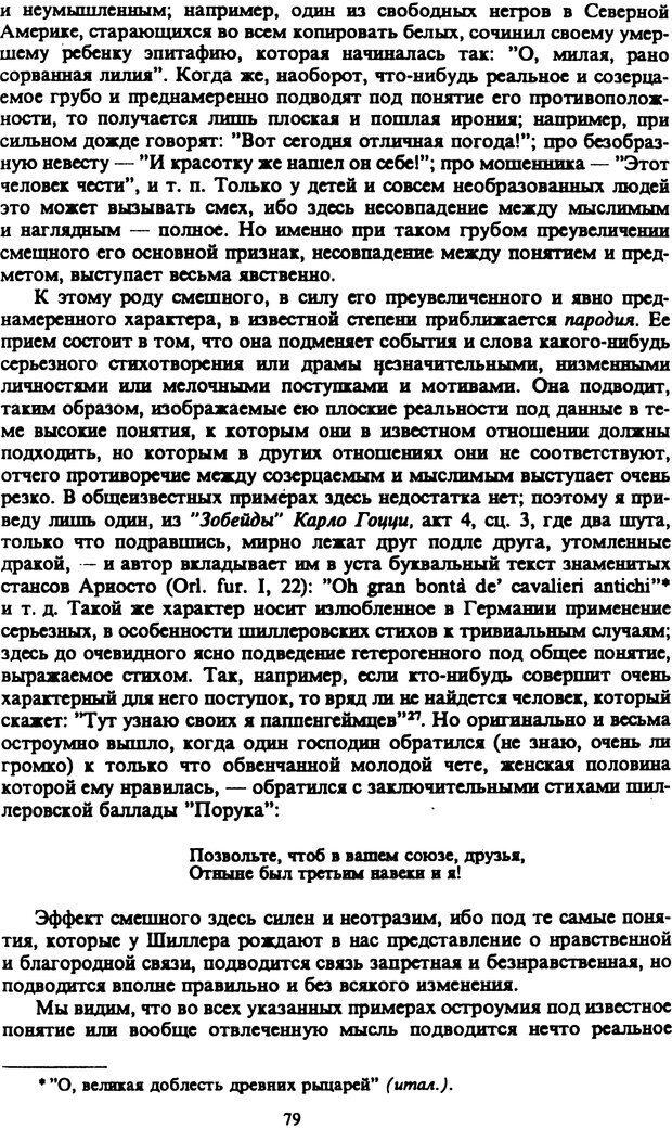 PDF. Собрание сочинений в шести томах. Том 2. Шопенгауэр А. Страница 79. Читать онлайн