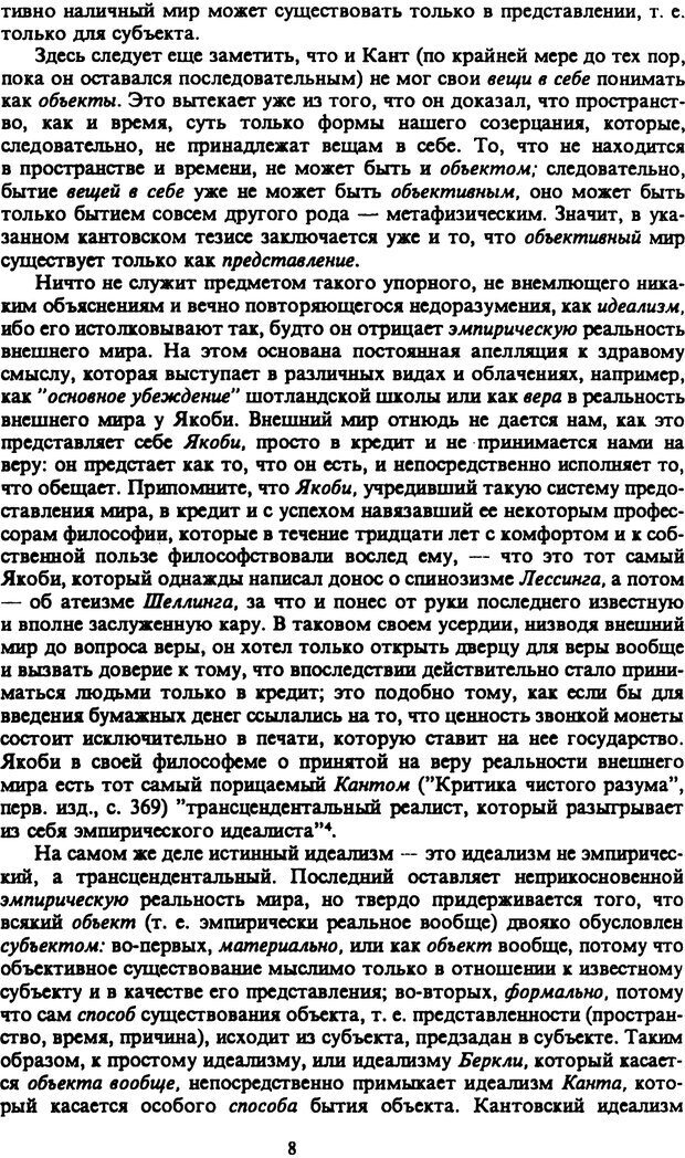 PDF. Собрание сочинений в шести томах. Том 2. Шопенгауэр А. Страница 8. Читать онлайн