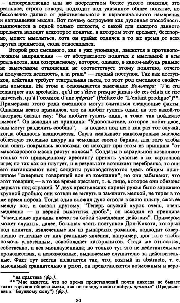 PDF. Собрание сочинений в шести томах. Том 2. Шопенгауэр А. Страница 80. Читать онлайн