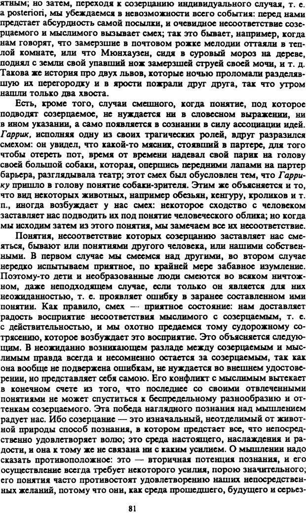 PDF. Собрание сочинений в шести томах. Том 2. Шопенгауэр А. Страница 81. Читать онлайн