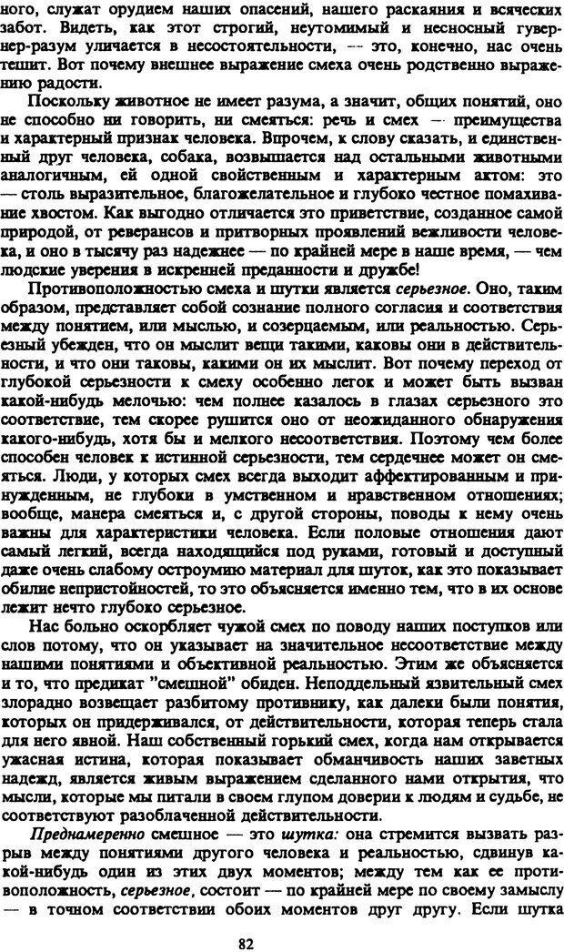 PDF. Собрание сочинений в шести томах. Том 2. Шопенгауэр А. Страница 82. Читать онлайн