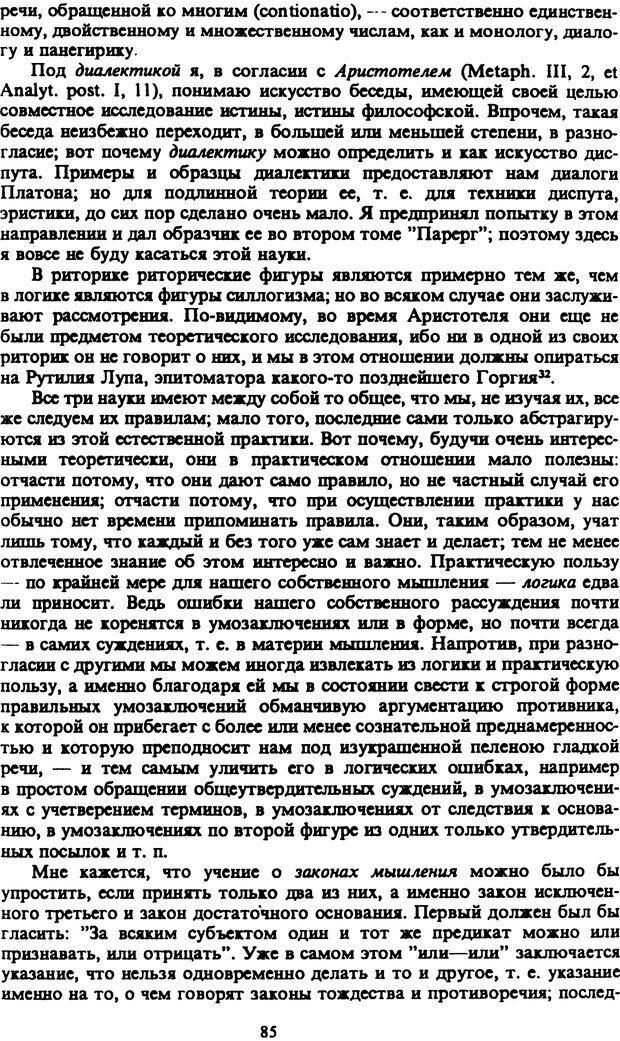 PDF. Собрание сочинений в шести томах. Том 2. Шопенгауэр А. Страница 85. Читать онлайн