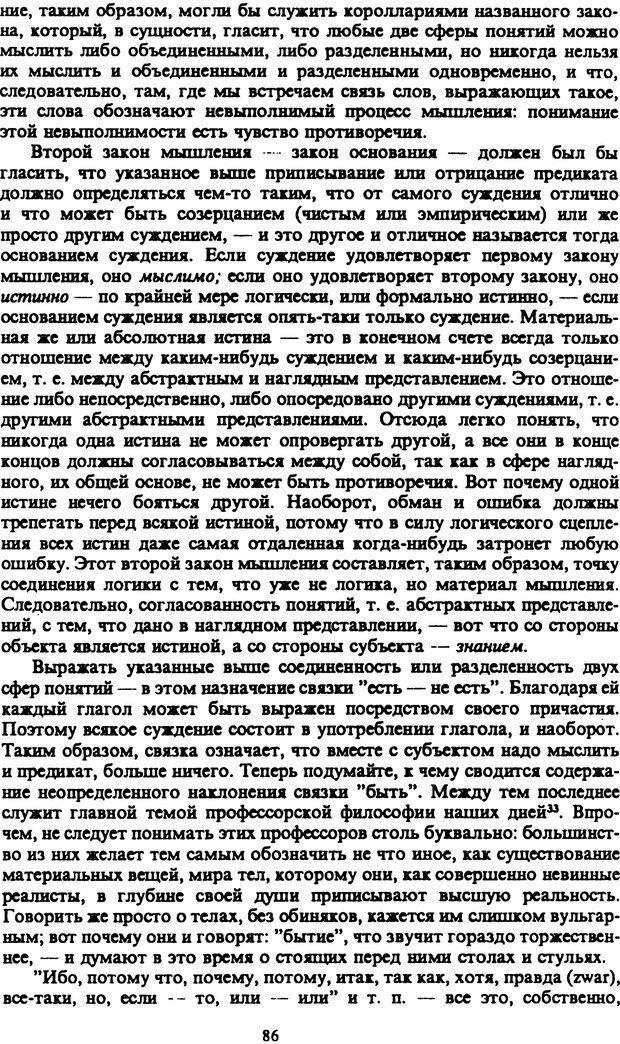 PDF. Собрание сочинений в шести томах. Том 2. Шопенгауэр А. Страница 86. Читать онлайн