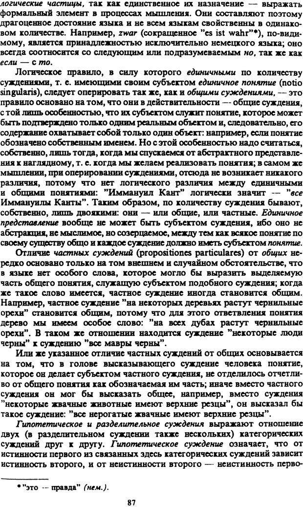PDF. Собрание сочинений в шести томах. Том 2. Шопенгауэр А. Страница 87. Читать онлайн