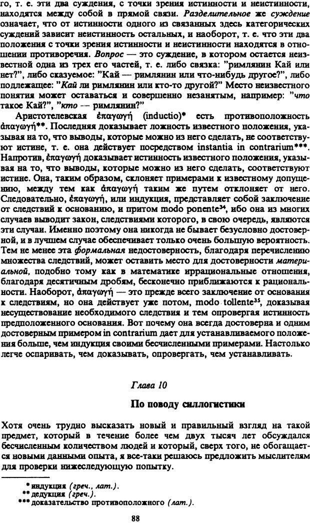 PDF. Собрание сочинений в шести томах. Том 2. Шопенгауэр А. Страница 88. Читать онлайн
