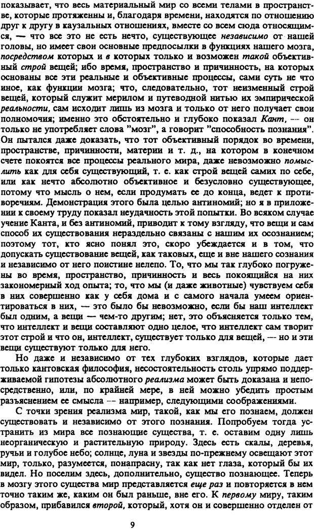 PDF. Собрание сочинений в шести томах. Том 2. Шопенгауэр А. Страница 9. Читать онлайн