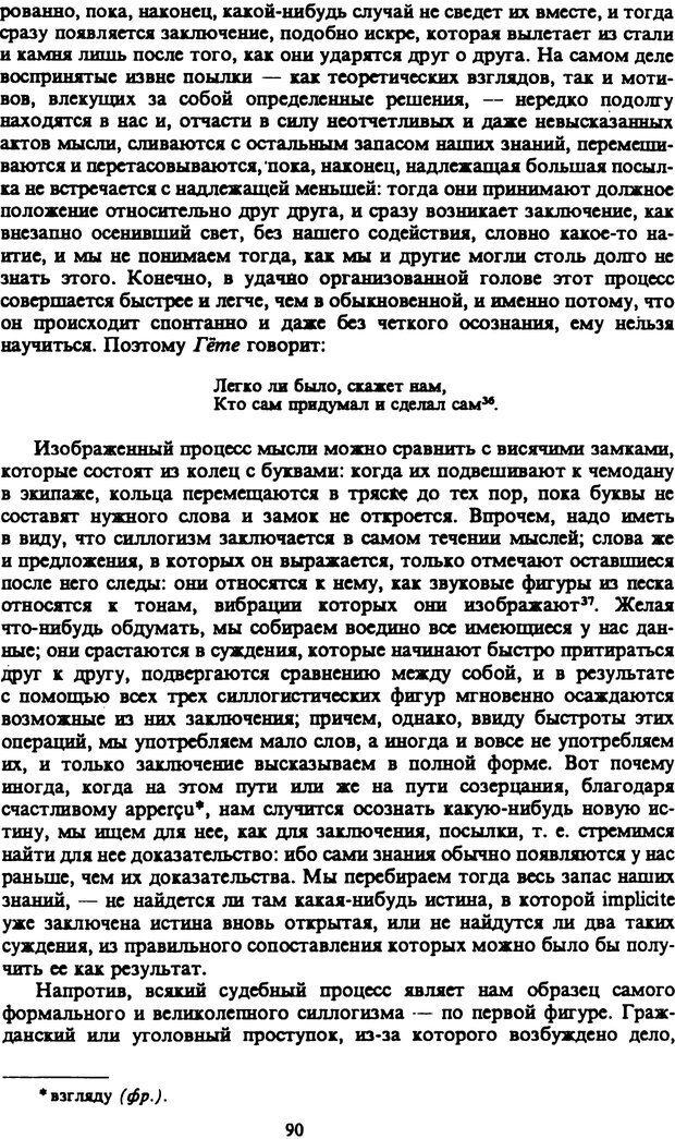 PDF. Собрание сочинений в шести томах. Том 2. Шопенгауэр А. Страница 90. Читать онлайн