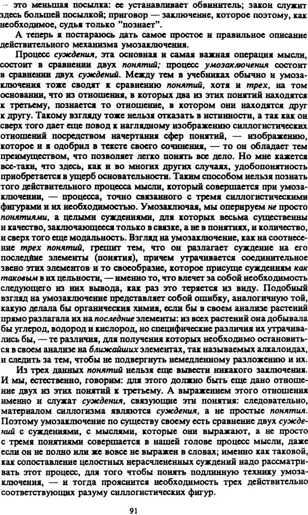 PDF. Собрание сочинений в шести томах. Том 2. Шопенгауэр А. Страница 91. Читать онлайн