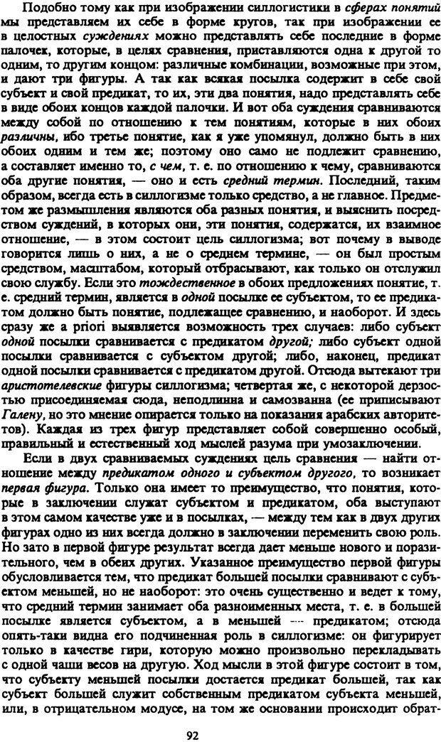 PDF. Собрание сочинений в шести томах. Том 2. Шопенгауэр А. Страница 92. Читать онлайн