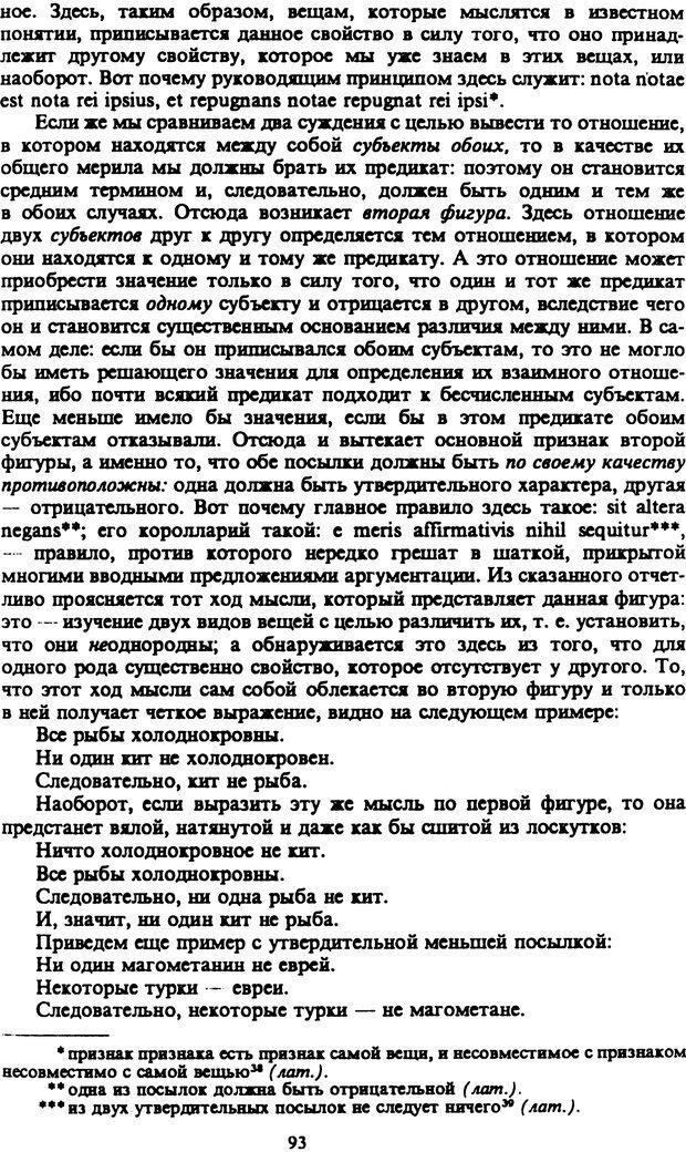 PDF. Собрание сочинений в шести томах. Том 2. Шопенгауэр А. Страница 93. Читать онлайн