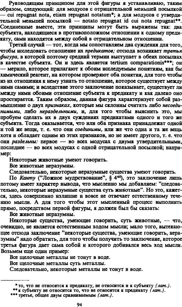 PDF. Собрание сочинений в шести томах. Том 2. Шопенгауэр А. Страница 94. Читать онлайн