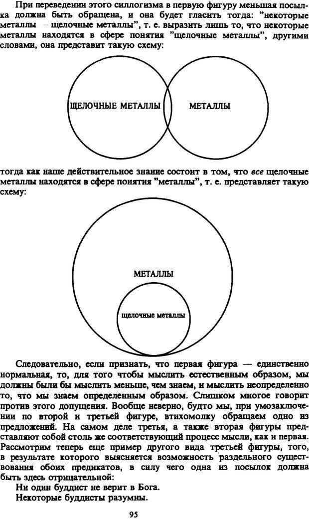 PDF. Собрание сочинений в шести томах. Том 2. Шопенгауэр А. Страница 95. Читать онлайн