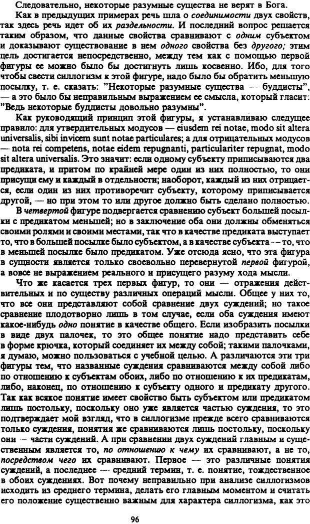 PDF. Собрание сочинений в шести томах. Том 2. Шопенгауэр А. Страница 96. Читать онлайн