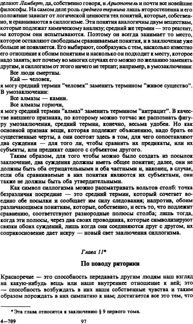 PDF. Собрание сочинений в шести томах. Том 2. Шопенгауэр А. Страница 97. Читать онлайн