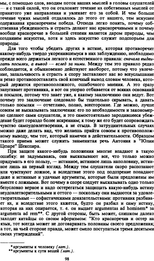 PDF. Собрание сочинений в шести томах. Том 2. Шопенгауэр А. Страница 98. Читать онлайн