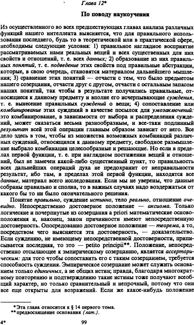 PDF. Собрание сочинений в шести томах. Том 2. Шопенгауэр А. Страница 99. Читать онлайн