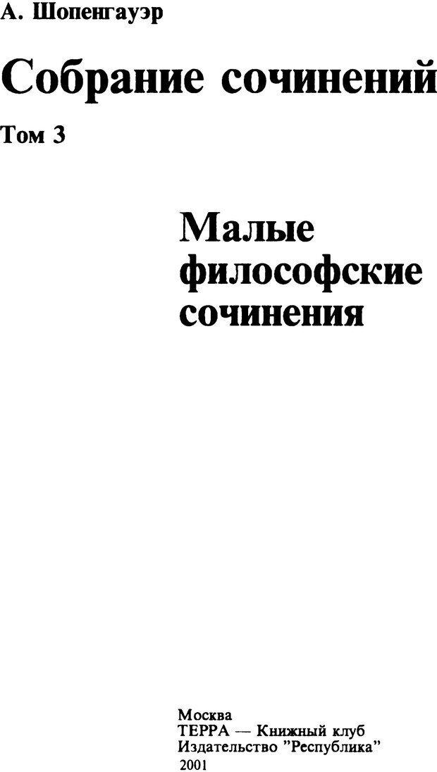 PDF. Собрание сочинений в шести томах. Том 3. Шопенгауэр А. Страница 1. Читать онлайн