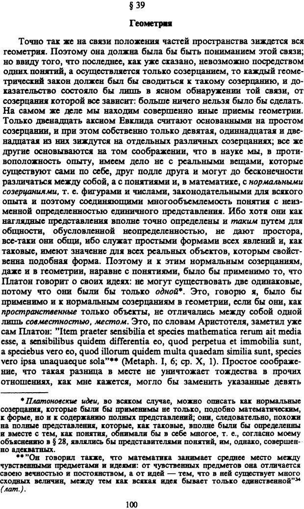 PDF. Собрание сочинений в шести томах. Том 3. Шопенгауэр А. Страница 100. Читать онлайн