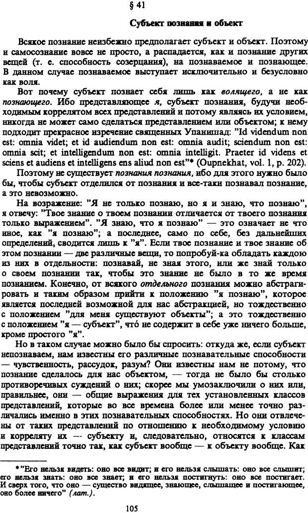 PDF. Собрание сочинений в шести томах. Том 3. Шопенгауэр А. Страница 105. Читать онлайн
