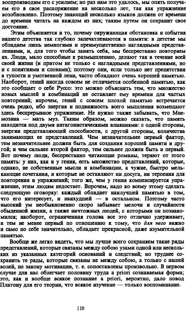 PDF. Собрание сочинений в шести томах. Том 3. Шопенгауэр А. Страница 110. Читать онлайн