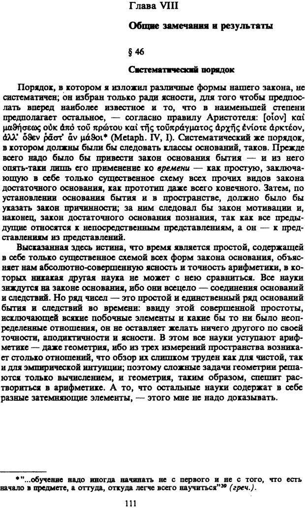 PDF. Собрание сочинений в шести томах. Том 3. Шопенгауэр А. Страница 111. Читать онлайн