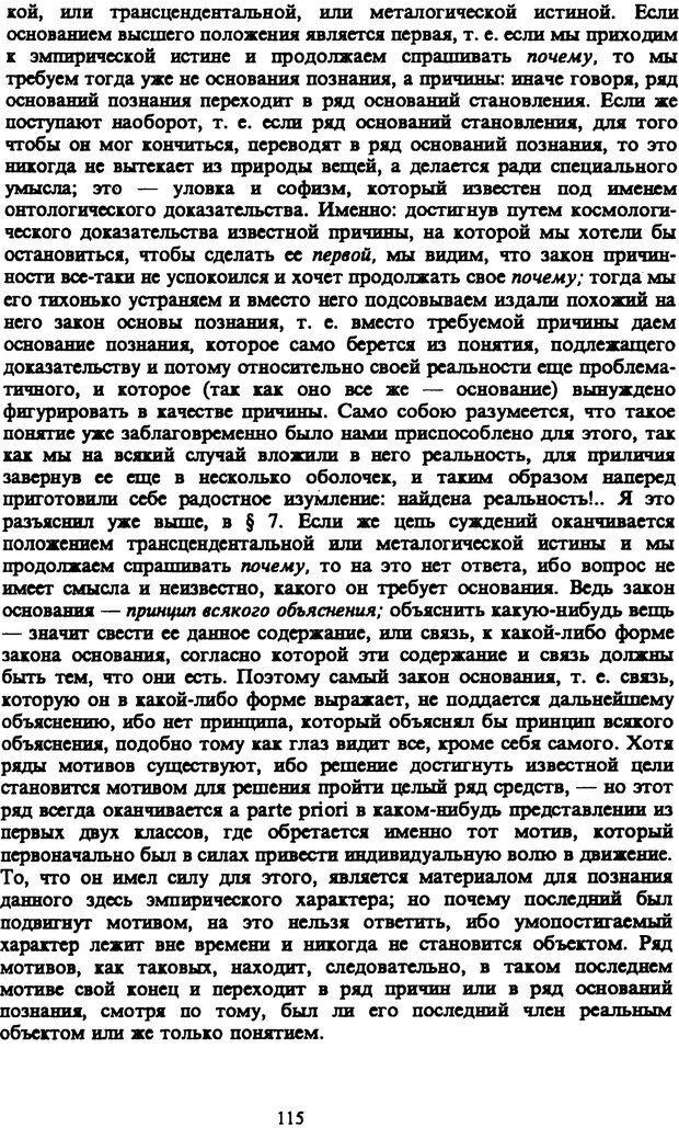 PDF. Собрание сочинений в шести томах. Том 3. Шопенгауэр А. Страница 115. Читать онлайн