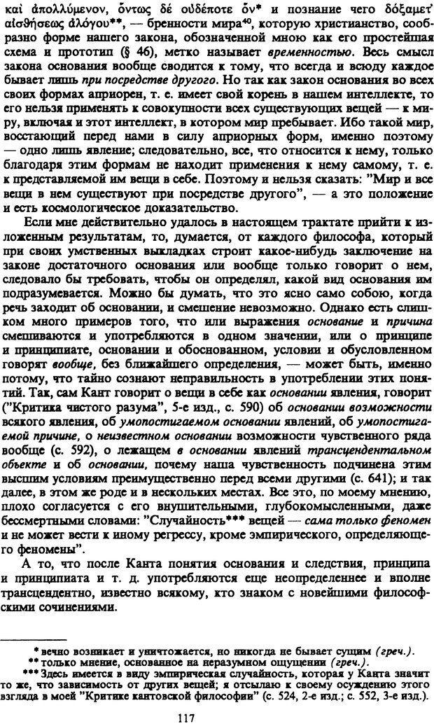 PDF. Собрание сочинений в шести томах. Том 3. Шопенгауэр А. Страница 117. Читать онлайн