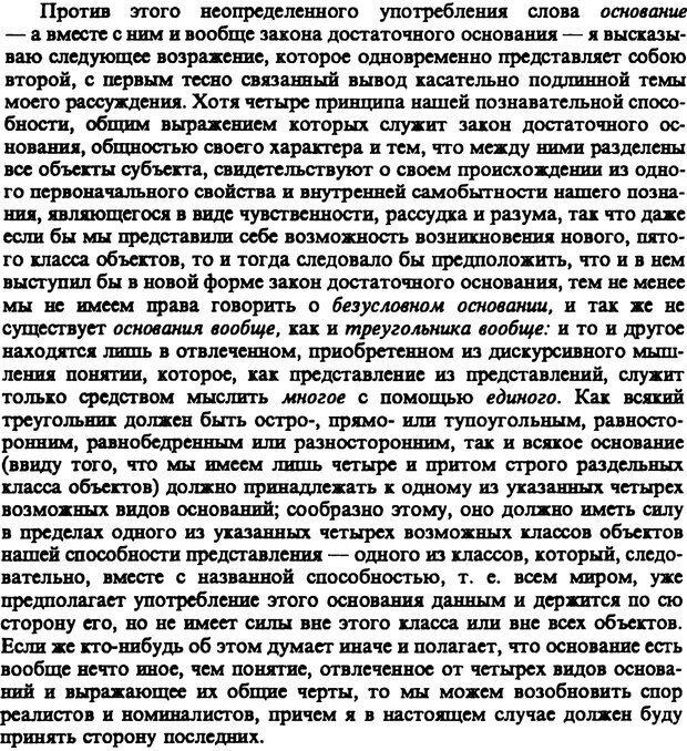 PDF. Собрание сочинений в шести томах. Том 3. Шопенгауэр А. Страница 118. Читать онлайн