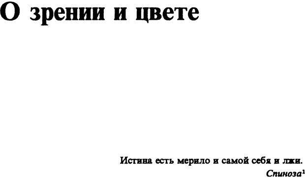 PDF. Собрание сочинений в шести томах. Том 3. Шопенгауэр А. Страница 119. Читать онлайн