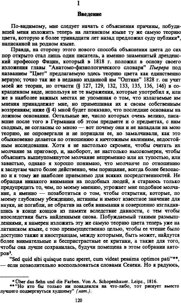 PDF. Собрание сочинений в шести томах. Том 3. Шопенгауэр А. Страница 120. Читать онлайн