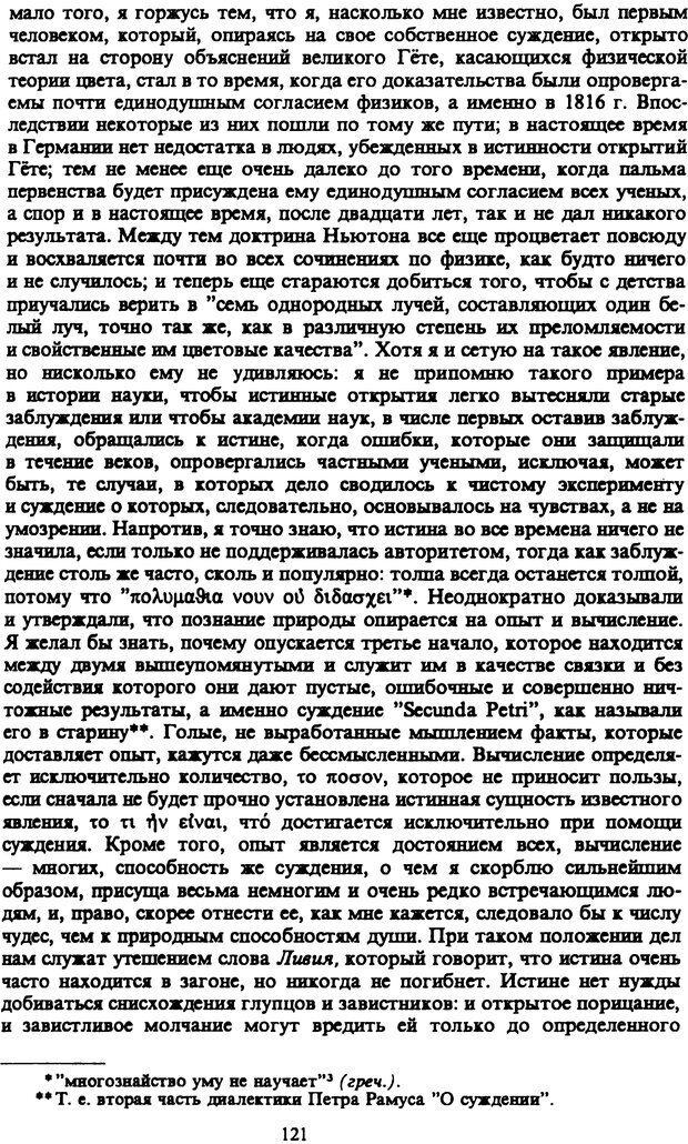 PDF. Собрание сочинений в шести томах. Том 3. Шопенгауэр А. Страница 121. Читать онлайн