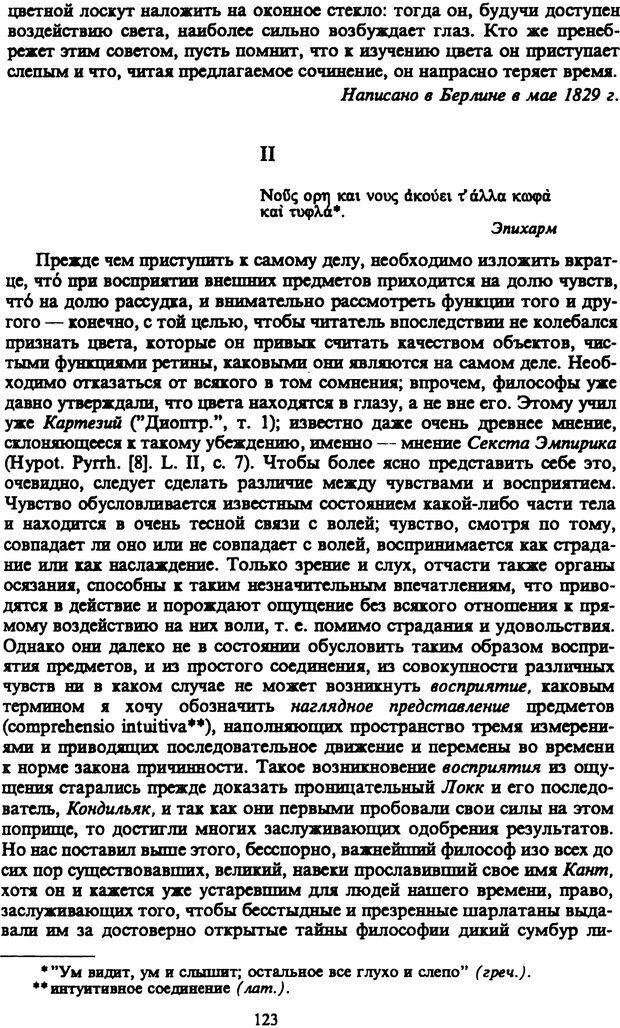 PDF. Собрание сочинений в шести томах. Том 3. Шопенгауэр А. Страница 123. Читать онлайн