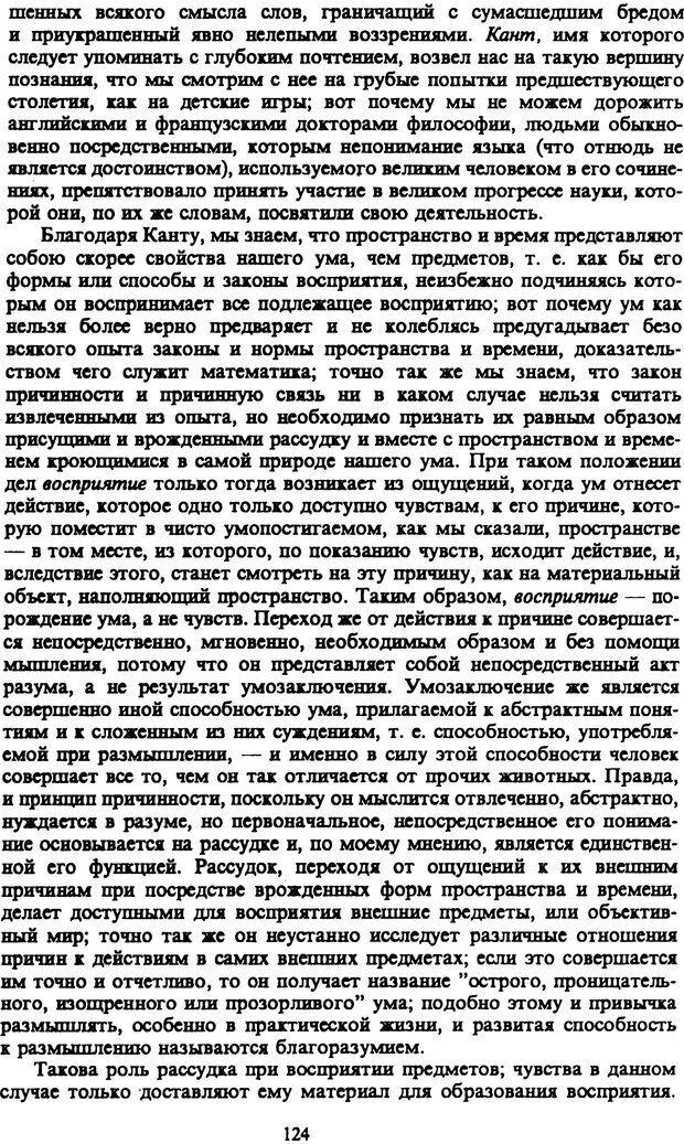 PDF. Собрание сочинений в шести томах. Том 3. Шопенгауэр А. Страница 124. Читать онлайн