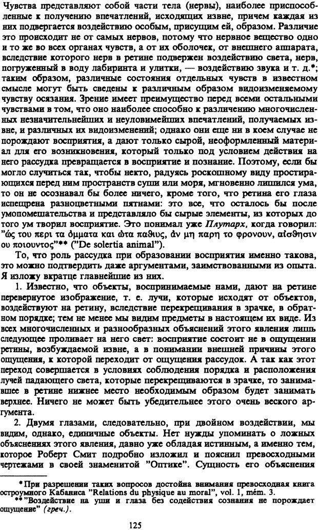 PDF. Собрание сочинений в шести томах. Том 3. Шопенгауэр А. Страница 125. Читать онлайн
