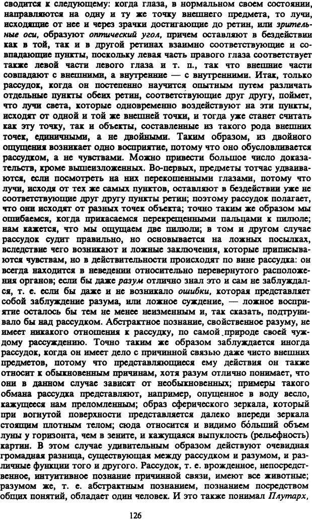 PDF. Собрание сочинений в шести томах. Том 3. Шопенгауэр А. Страница 126. Читать онлайн