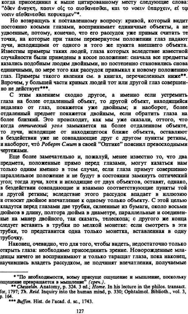 PDF. Собрание сочинений в шести томах. Том 3. Шопенгауэр А. Страница 127. Читать онлайн