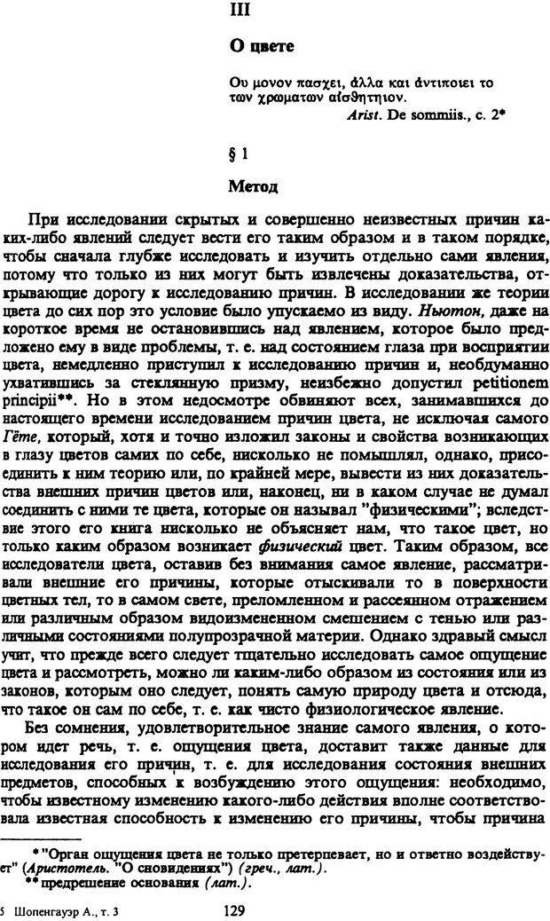 PDF. Собрание сочинений в шести томах. Том 3. Шопенгауэр А. Страница 129. Читать онлайн