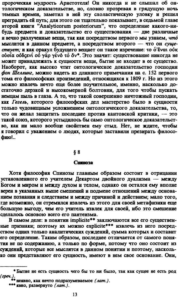 PDF. Собрание сочинений в шести томах. Том 3. Шопенгауэр А. Страница 13. Читать онлайн