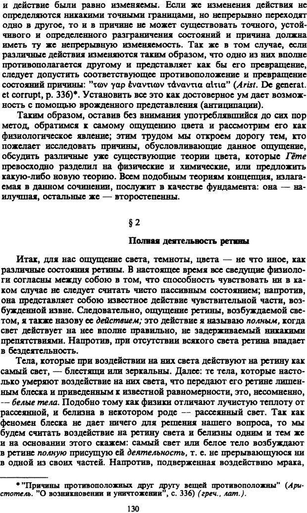 PDF. Собрание сочинений в шести томах. Том 3. Шопенгауэр А. Страница 130. Читать онлайн