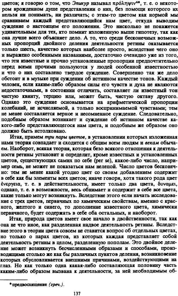 PDF. Собрание сочинений в шести томах. Том 3. Шопенгауэр А. Страница 137. Читать онлайн