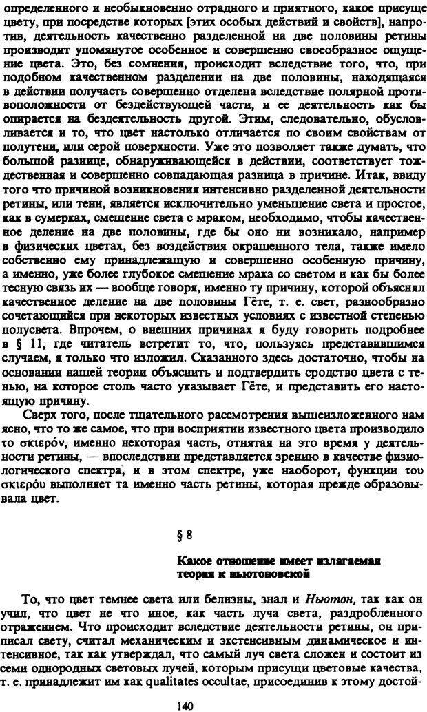 PDF. Собрание сочинений в шести томах. Том 3. Шопенгауэр А. Страница 140. Читать онлайн