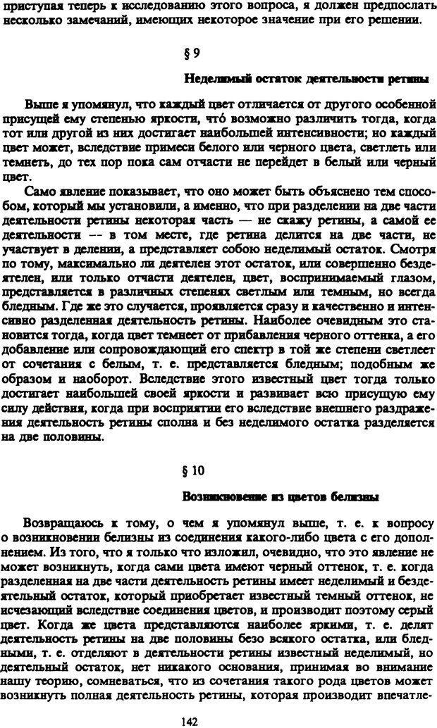 PDF. Собрание сочинений в шести томах. Том 3. Шопенгауэр А. Страница 142. Читать онлайн