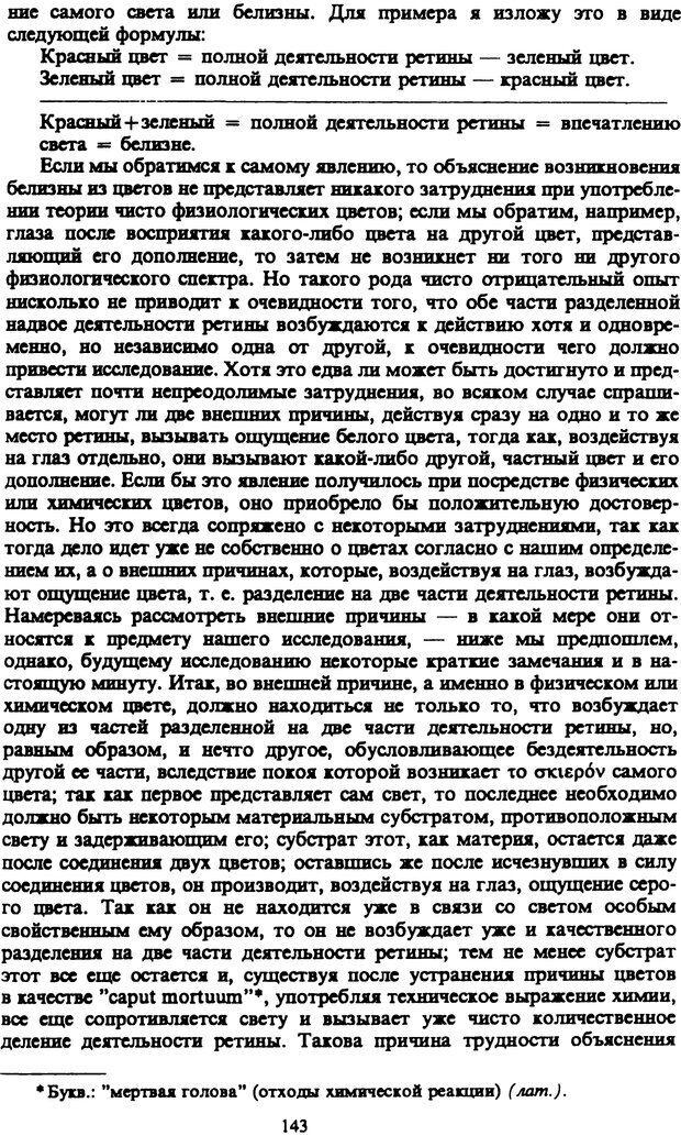 PDF. Собрание сочинений в шести томах. Том 3. Шопенгауэр А. Страница 143. Читать онлайн