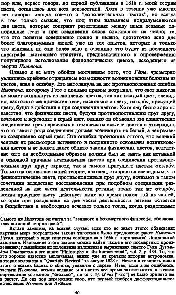 PDF. Собрание сочинений в шести томах. Том 3. Шопенгауэр А. Страница 146. Читать онлайн