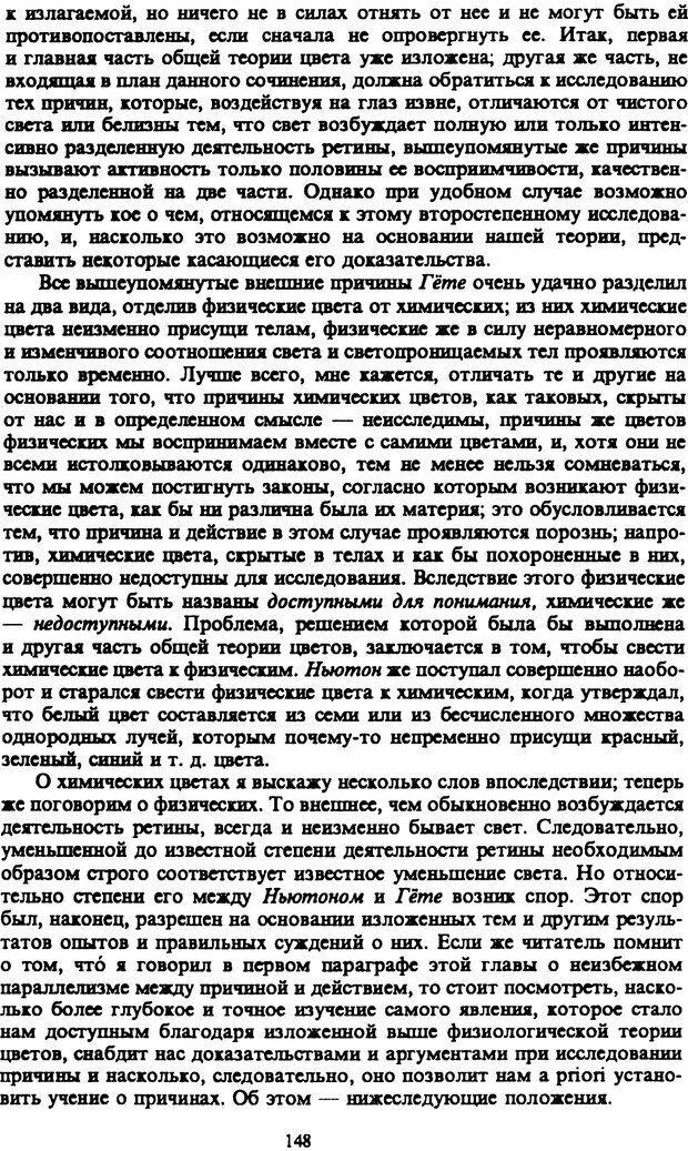 PDF. Собрание сочинений в шести томах. Том 3. Шопенгауэр А. Страница 148. Читать онлайн