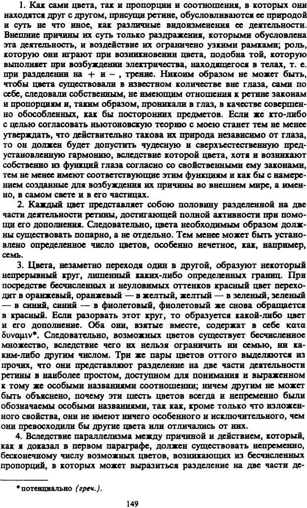 PDF. Собрание сочинений в шести томах. Том 3. Шопенгауэр А. Страница 149. Читать онлайн