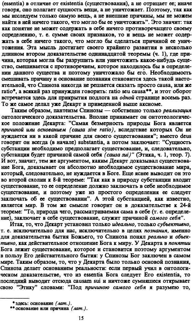 PDF. Собрание сочинений в шести томах. Том 3. Шопенгауэр А. Страница 15. Читать онлайн